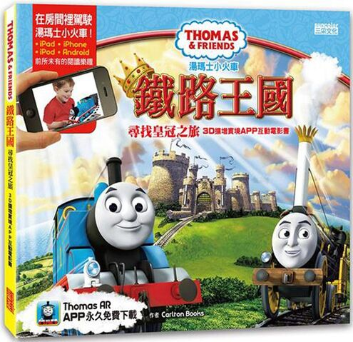 File:KingoftheRailway(TaiwaneseBook).jpg