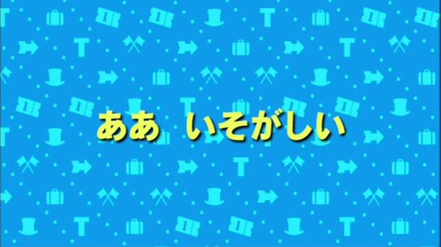 File:BusyJapaneseTitleCard.jpeg