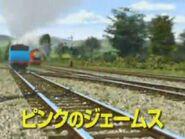 TickledPinkJapaneseTitleCard