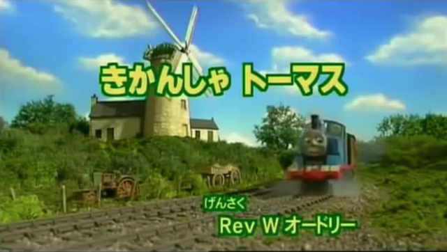 File:ThomasSeason8JapaneseTitle.png