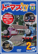 ThomastheTankEngineSeries10Vol2