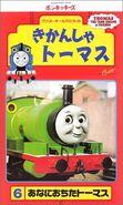 ThomastheTankEnginevol6(JapaneseVHS)cover