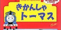 Thomas the Tank Engine Vol.6 (Japanese VHS)