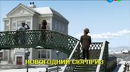 Surprise,Surprise!RussianTitleCard