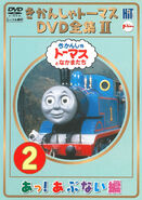 TheCompleteWorksofThomastheTankEngine2Vol2cover