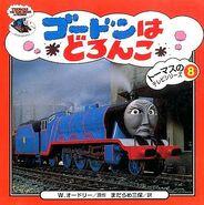 GordoninTroubleJapaneseBook