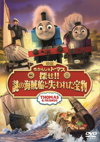 きかんしゃトーマス 探せ!!謎の海賊船と失われた宝物(日本版)