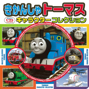 File:ThomasCharacterCollection.jpg