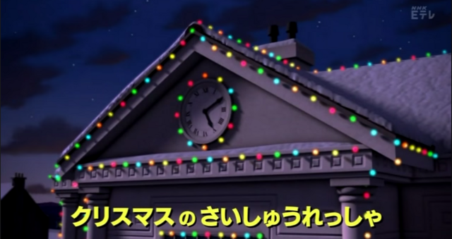 File:LastTrainforChristmasJapanesetitlecard.png