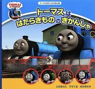 ThomasInChargeJapaneseBook