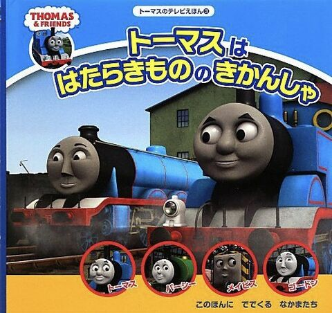 File:ThomasInChargeJapaneseBook.jpg