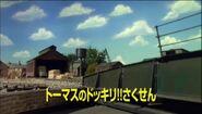 ThomasandtheBigBangJapaneseTitleCard