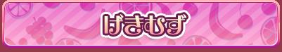 Fruit Kingdom banner 3