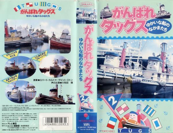 File:TUGS Japan 1.jpg