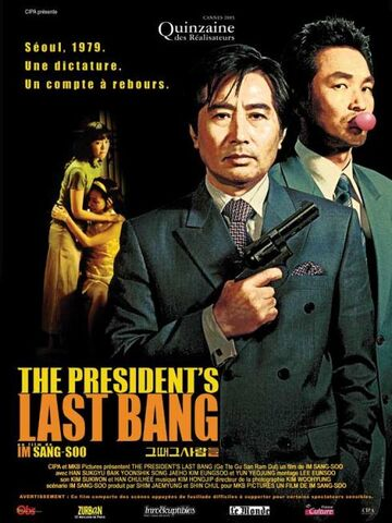 File:The-presidents-last-bang.jpg