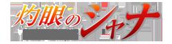 File:Shakugan Wordmark.png