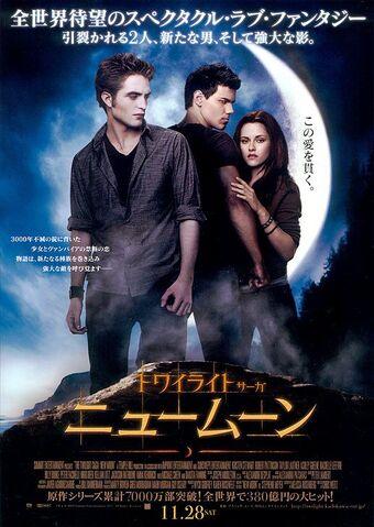 File:Twilight saga new moon ver6.jpg
