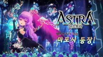 아스트라 신규 클래스 '마포사' 홍보 영상