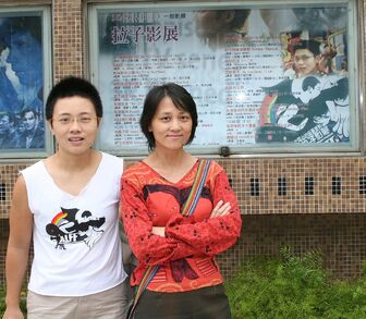 Chen Yu-Rong,Wang Ping,on Asian Lesbian Film and Video Festival