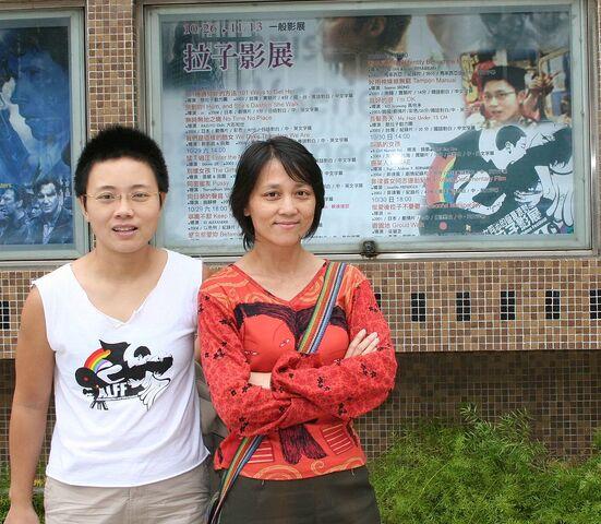 檔案:Chen Yu-Rong,Wang Ping,on Asian Lesbian Film and Video Festival.jpg