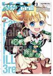 Fate kaleid liner Prisma Illya Drei Manga Vol 3 Cover