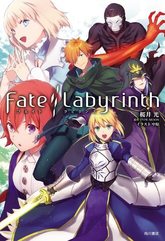 File:Fate Labyrinth novel cover.jpg