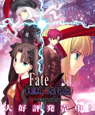 Archivo:Fate Hollow Ataraxia.jpg