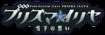 PRISMA ILLYA Oath of Snow logo 2