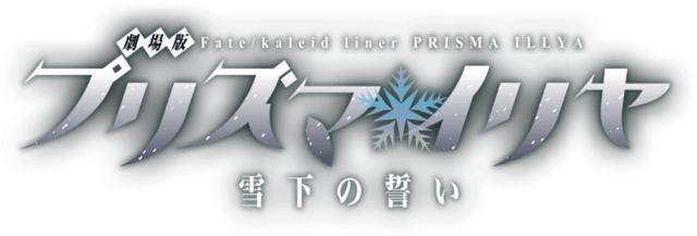 File:PRISMA ILLYA Oath of Snow logo 2.png