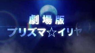 映画「プリズマ☆イリヤ」予告CM