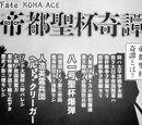 Koha-Ace