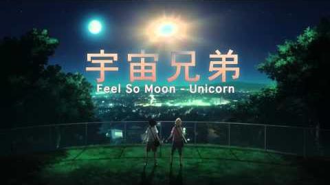 「Feel So Moon」- Unicorn (宇宙兄弟 OP1)