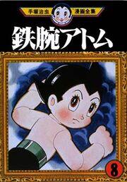Astro Boy-08