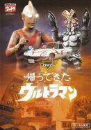 Return of Ultraman Vol.11 2002