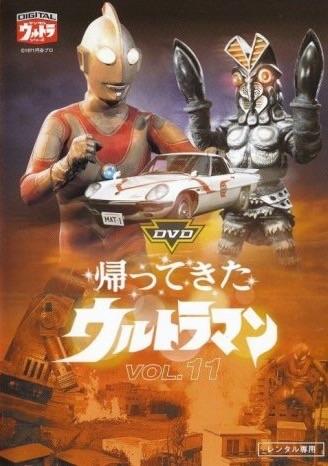 File:Return of Ultraman Vol.11 2002.jpg