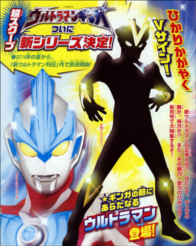 File:400px-Ultraman Victory silhouette.png