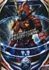 File:Renki Knight Kaiju Card.jpeg