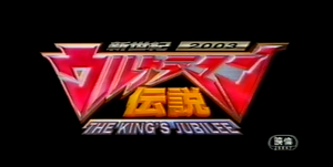 King's Jubilee Title Card