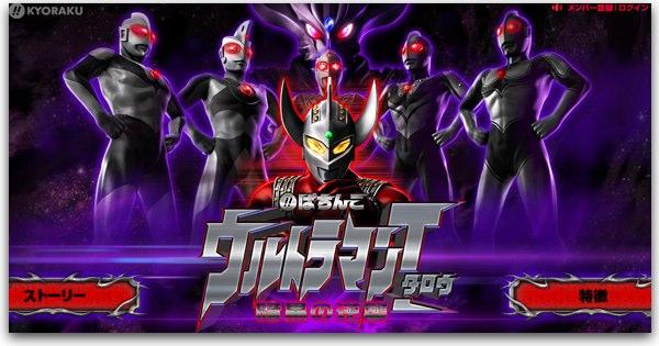 File:Ultraman Taro Pachinko.jpg