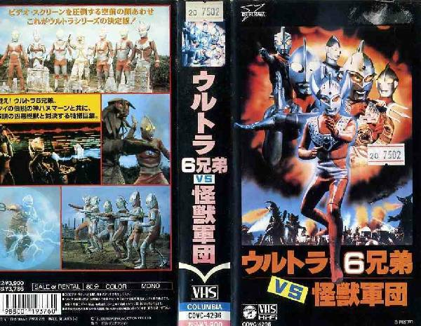 File:Six ultra brothers VHS.jpg