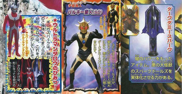 File:Ultraman-Ginga-Megazine.jpg