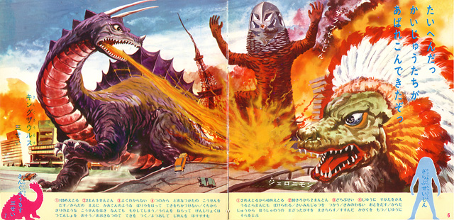 File:Jack and Kaiju picture book II.png