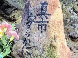 File:Shinichi's grave.jpg