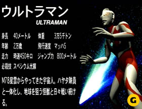File:Ultraman screen001.jpg