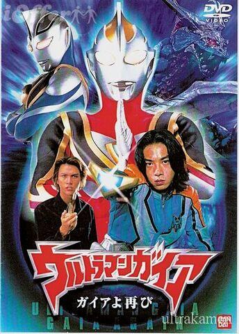 File:Ultraman-gaia-complete-series-3b3d8.jpg