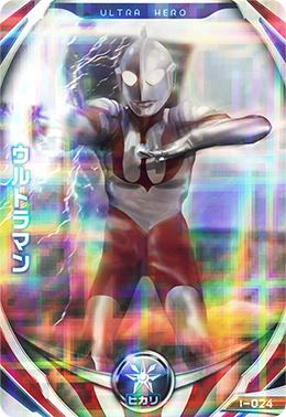 File:Ultraman Ultra Slash ver.png