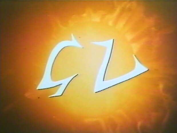 File:Ultra Symbol Golgotha.png