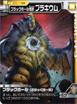 File:Blackium game card.jpg