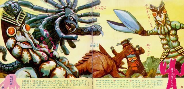 File:Ultraman return 11 large.jpg
