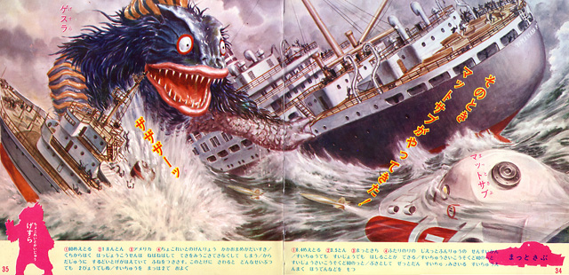 File:Jack and Kaiju picture book XVI.png